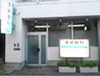 濱崎眼科医院
