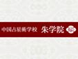 中国占星術学校朱学院