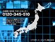 アイティーサポート・ジャパン株式会社