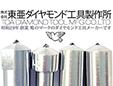 株式会社東亜ダイヤモンド工具製作所