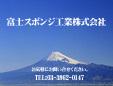富士スポンジ工業株式会社