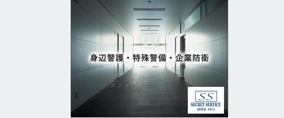 株式会社シークレットサービス