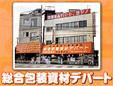 有限会社吉野商店