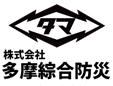 株式会社多摩綜合防災