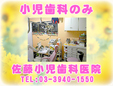 佐藤小児歯科医院