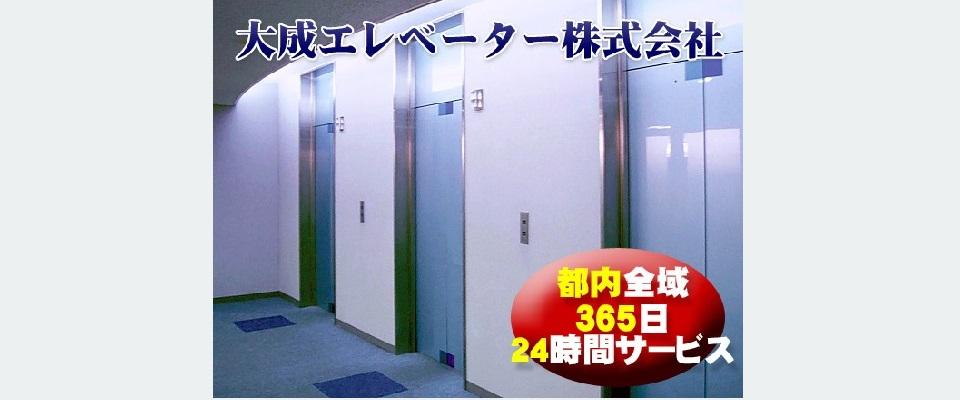 大成エレベーター株式会社