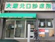 大塚北口診療所