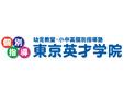 東京英才学院八王子教育センター