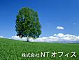 株式会社NTオフィス