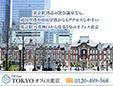 有限会社オフィス東京事務所