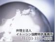 イトーシン国際特許事務所(特許業務法人)