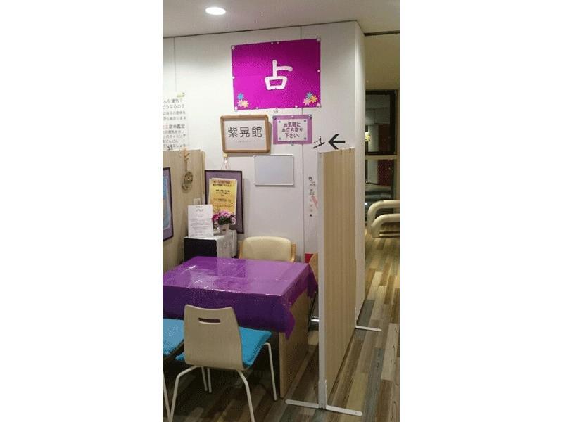 紫晃舘鑑定室