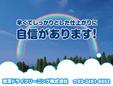 京浜ドライクリーニング株式会社/本社