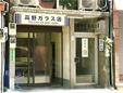 髙野硝子店