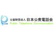日本公衆電話会(公益財団法人)