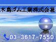 木島ゴム工業株式会社