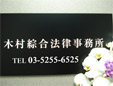 木村綜合法律事務所
