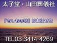 太子堂・山田葬儀社