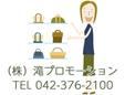 株式会社滝プロモーション