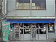 石井塗料店