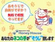 あなたの猫の手ハニーハウス
