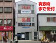 田内歯科医院