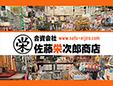 合資会社佐藤栄次郎商店