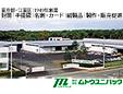 株式会社ムトウユニパック/本社