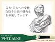 アトリエ・アン仙川美術研究所