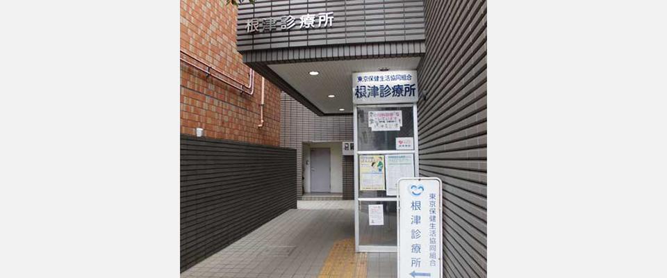 東京保健生活協同組合根津診療所