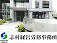 志村経営労務事務所