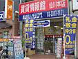 株式会社南陽ハウジング仙川本店