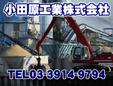 小田原工業株式会社
