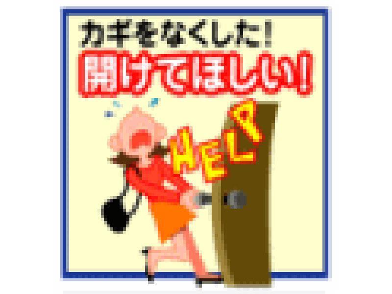 カギの救急車聖蹟桜ヶ丘店