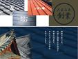 岩崎瓦工業株式会社