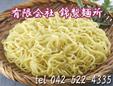 有限会社錦製麺所