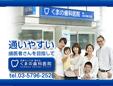 くまの歯科医院