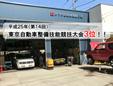 クワタ自動車整備工場