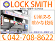 有限会社ロックスミス町田金井店