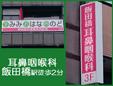 飯田橋耳鼻咽喉科医院