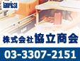 株式会社協立商会関東支店東京営業所