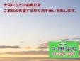 マキノ祭典株式会社本店
