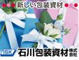 石川包装資材株式会社