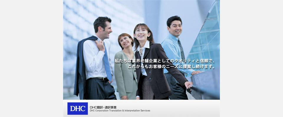 株式会社ディーエイチシー翻訳・通訳事業