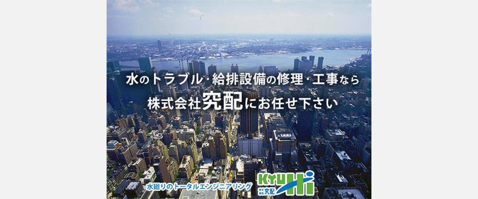 株式会社究配