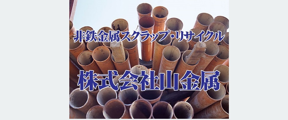 株式会社山金属