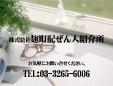 株式会社麹町配ぜん人紹介所