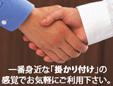 柳沢税務会計事務所