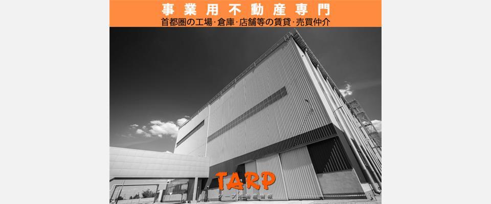 株式会社タープ不動産情報