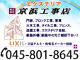 株式会社京浜工事店